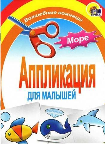 Аппликация для малышей