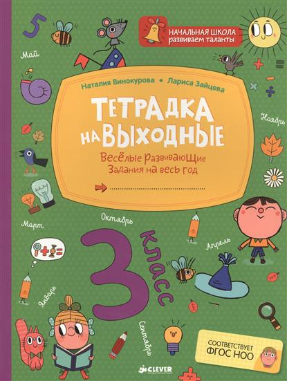 Винокурова Н., Зайцева Л. Тетрадка на выходные. 3 класс. Веселые развивающие задания на весь год (8-10 лет)