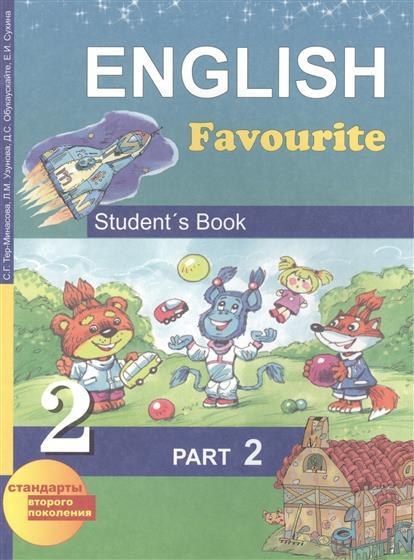 Английский язык. 2 класс. Учебник для общеобразовательных учреждений. В двух частях. Часть 2. 2-е издание, исправленное