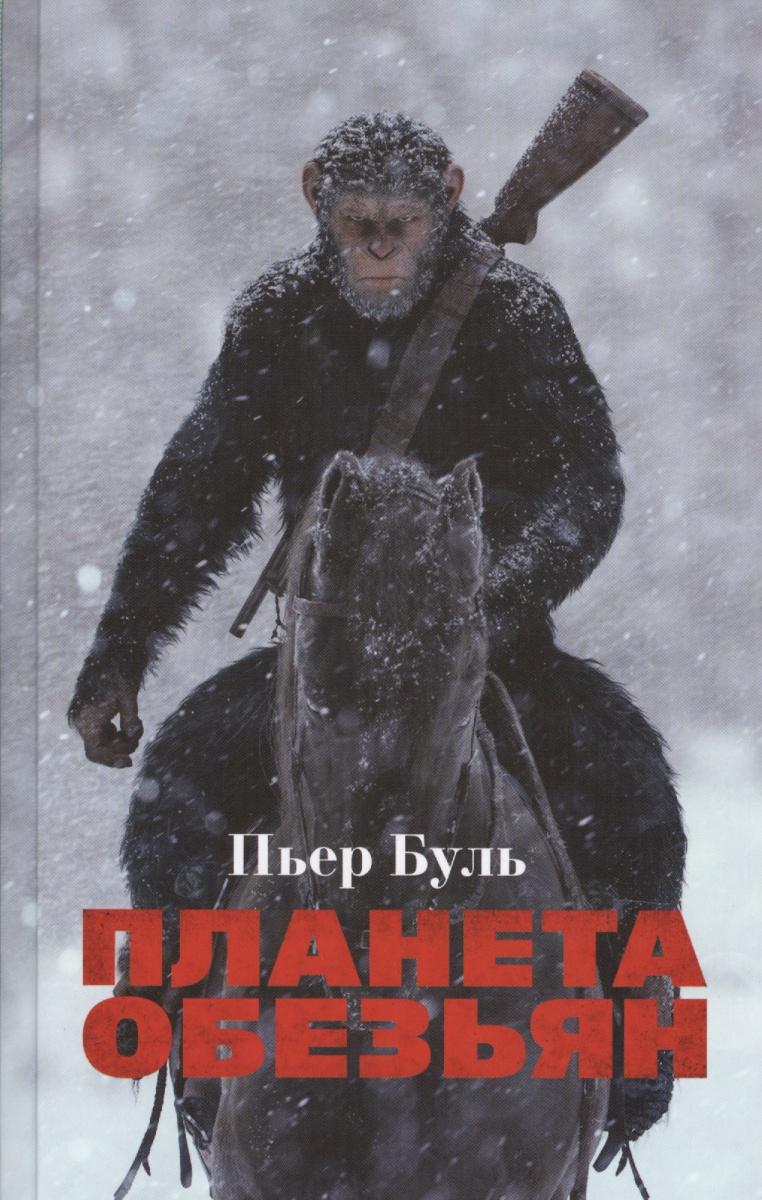 Буль П. Планета обезьян