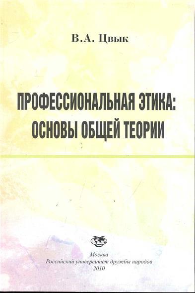 Профессиональная этика Основы общей теории Учеб. пос.