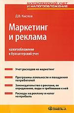 Маркетинг и реклама Налогообложение и  бух. учет