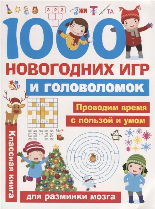 Дмитриева В. (сост.) 1000 новогодних игр и головоломок цена 2017