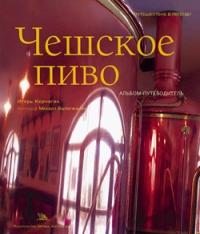 Чешское пиво Альбом-путеводитель