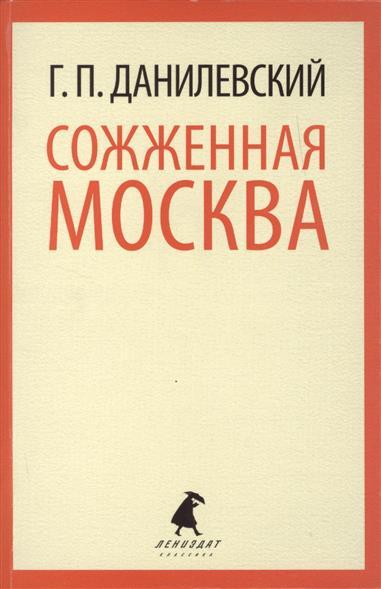 Данилевский Г. Сожженная Москва. Роман рельефные панели г москва