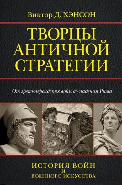 Творцы античной стратегии