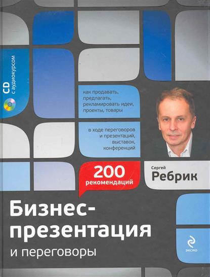 Ребрик С.: Бизнес-презентация и переговоры