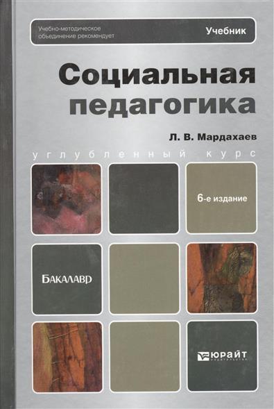 Социальная педагогика. Полный курс. Учебник для бакалавров. 6-е издание, переработанное и дополненное