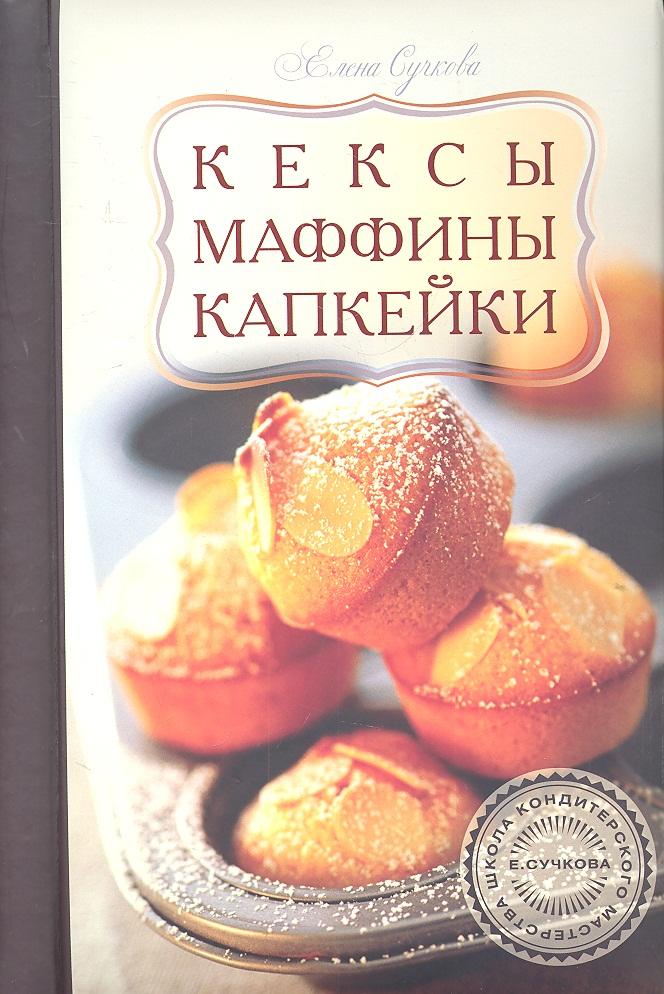 Сучкова Е. Кексы, маффины, капкейки фруктовница 2 уровня кексы