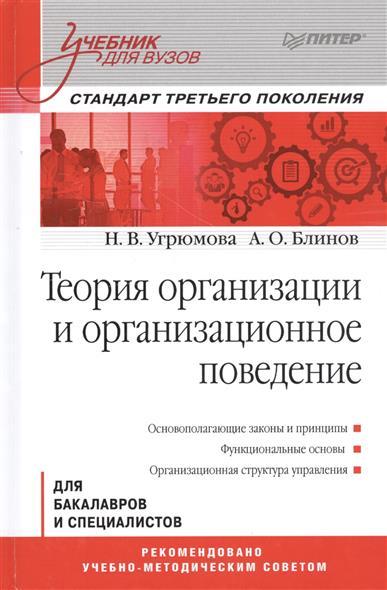 Теория организации и организационное поведение. Для бакалавров и специалистов. Учебник