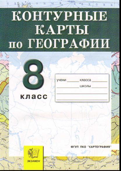 Контурные карты по географии 8 кл
