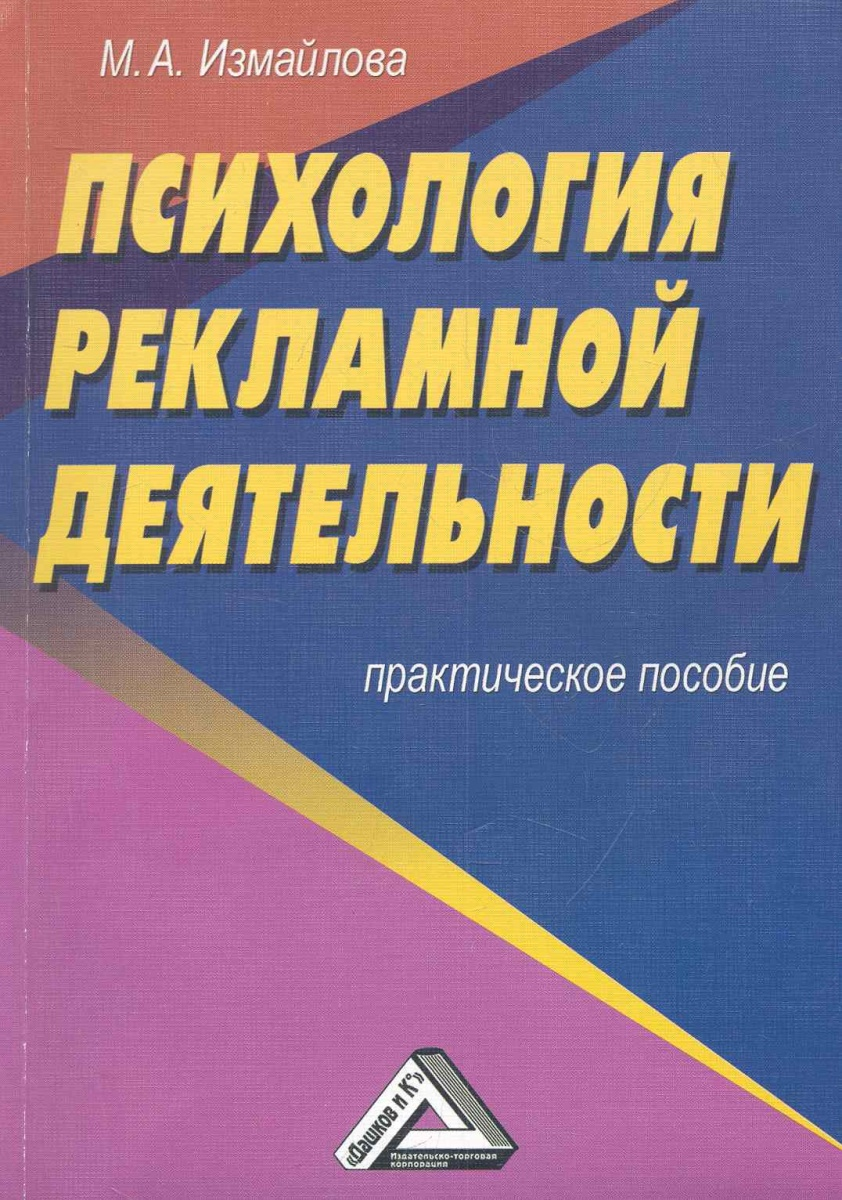 Измайлова М. Психология рекламной деятельности
