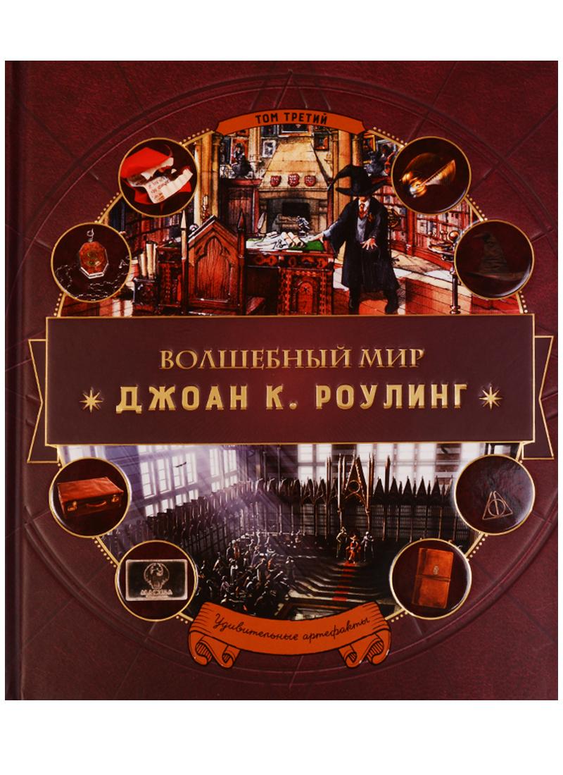 Волшебный мир Джоан К. Роулинг. Том 3. Удивительные артефакты от Читай-город