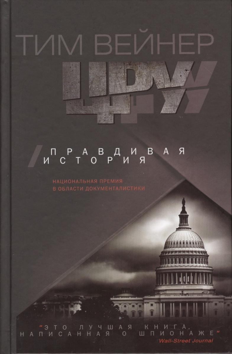 Вейнер Т. ЦРУ. Правдивая история