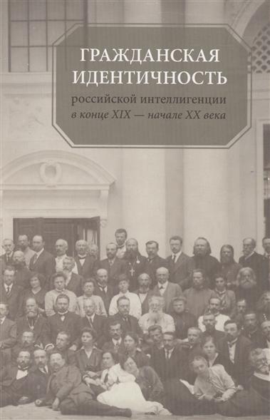 Гражданская идентичность российской интеллигенции в конце XIX - начале XX вв.