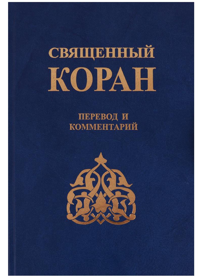 Зейналов Н. Священный Коран. Перевод и комментарии чем уникален священный коран