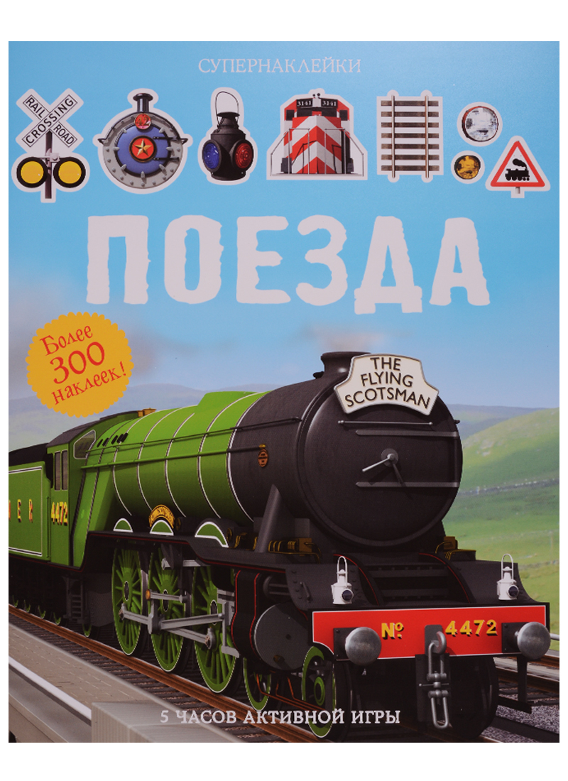 Бутикова М. (ред) Поезда. Более 200 наклеек