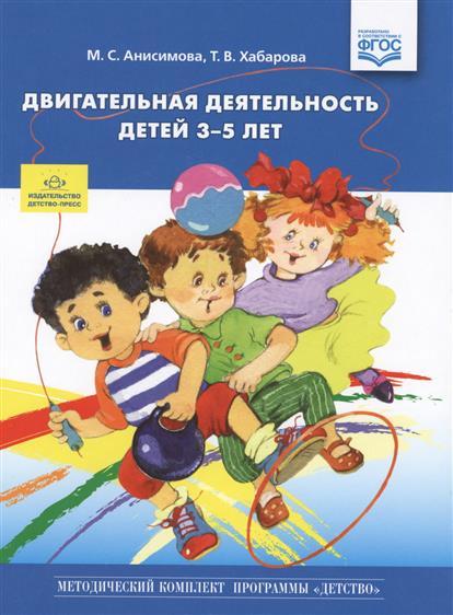 Двигательная деятельность детей 3-5 лет