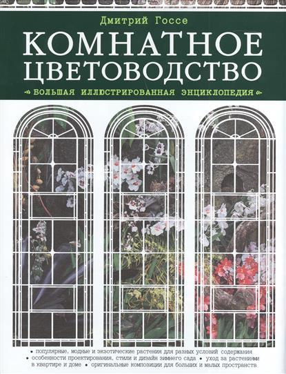 Госсе Д. Комнатное цветоводство. Большая иллюстрированная энциклопедия verti lamp 1185 a2 bianco gocce cristallo