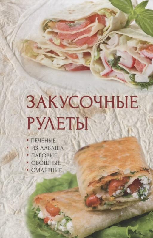 Романова М. Закусочные рулеты