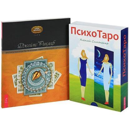ПсихоТаро (+карты). Целостный взгляд на историю Таро (комплект из 2 книг + карты) от Читай-город
