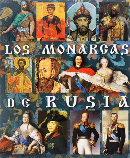 Los Monarcas de Rusia = Монархи России. Альбом на испанском языке
