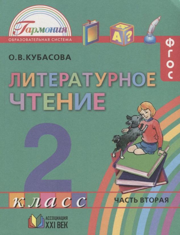 Фото Кубасова О. Литературное чтение. 2 класс. В 3 частях. Часть 2