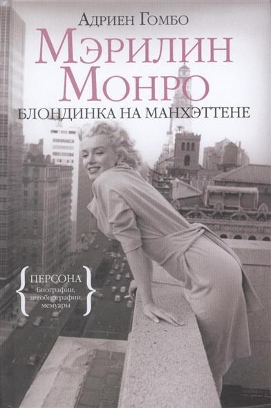 Мэрилин Монро. Блондинка на Манхэттене