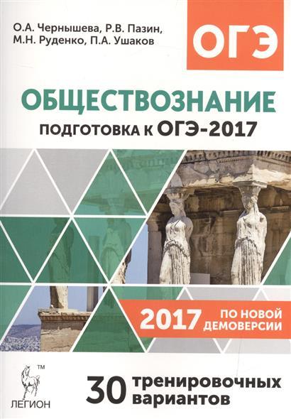 Обществознание. Подготовка к ОГЭ-2017. 30 тренировочных вариантов по демоверсии 2017 года. 9 класс