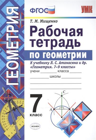 Рабочая тетрадь по геометрии. 7 класс. К учебнику Л. С. Атанасяна и др.