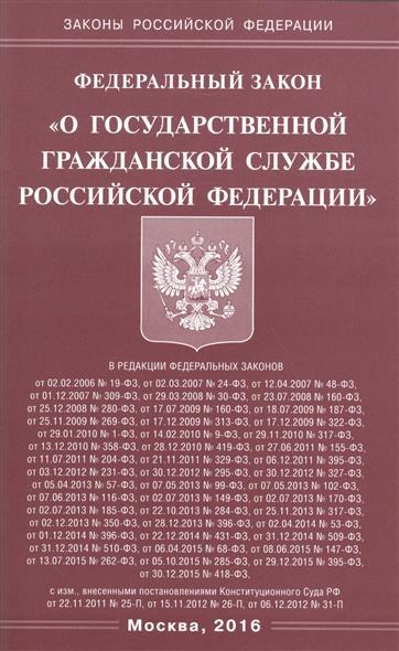 """Федеральный закон """"О государственной гражданской службе в Российской Федерации"""""""