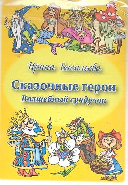 Сказочные герои Компл. развивающих карт.