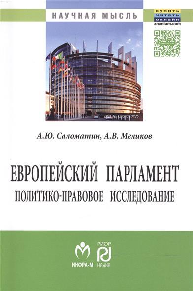 Саломатин А., Меликов А. Европейский парламент: политико-правовое исследование. Монография