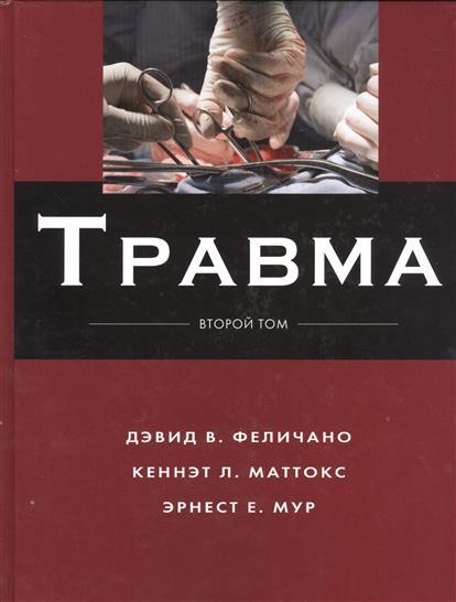 Феличано Д., Маттокс К., Мур Э. Травма. В 3-х томах. Том 2 цены онлайн