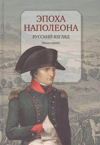 Эпоха Наполеона. Русский взгляд. Книга первая