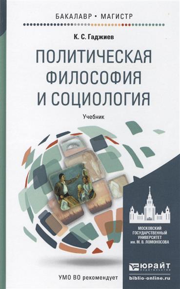 Политическая философия и социология. Учебник для бакалавриата и магистратуры