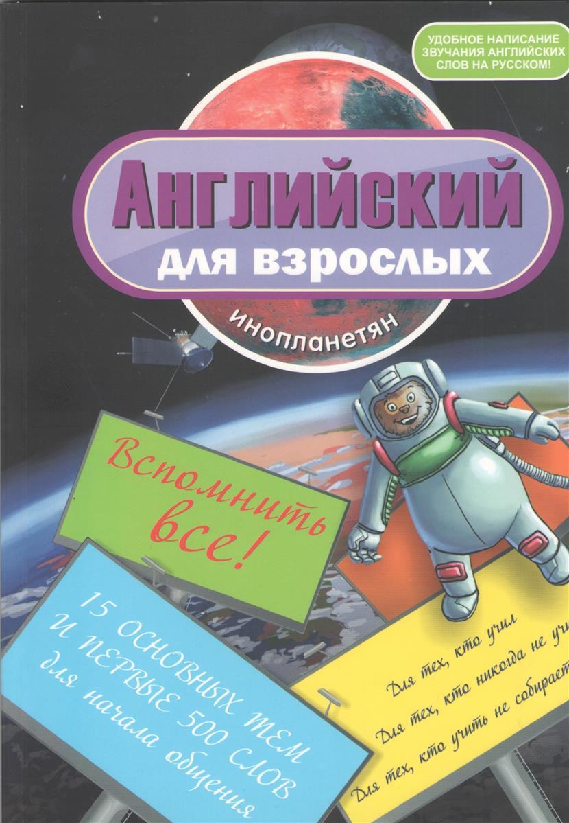 Английский для взрослых инопланетян