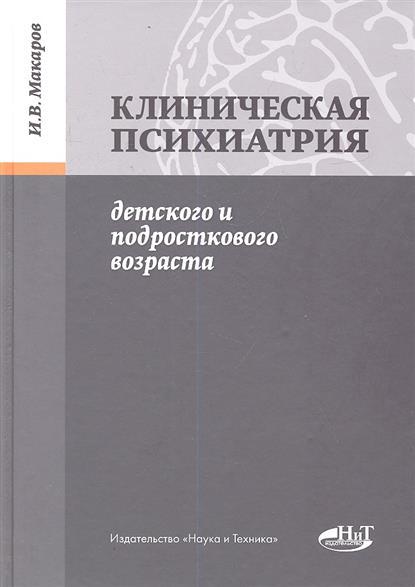 Макаров И. Клиническая психиатрия детского и подросткового возраста