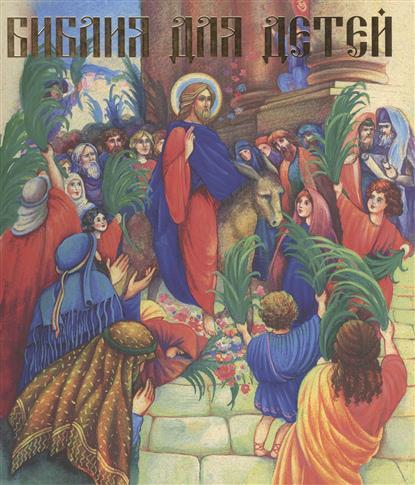 Малягин В. Библия для детей библия для детей