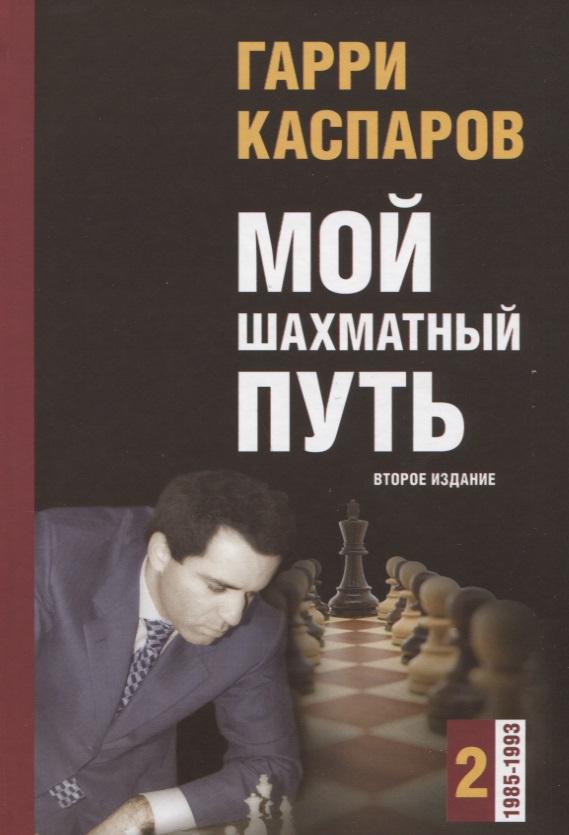 Каспаров Г. Мой шахматный путь. Том 2 (1985 - 1993) каспаров г мой шахматный путь 1985 1993