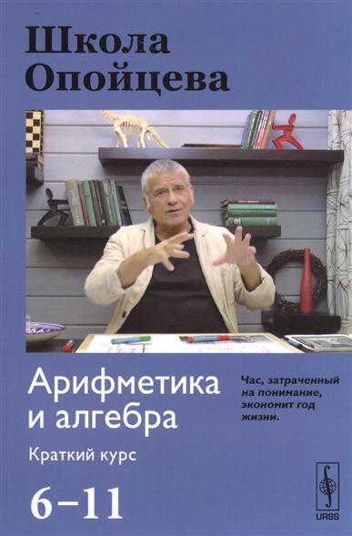 Опойцев В.: Школа Опойцева. Арифметика и алгебра. 6-11. Краткий курс