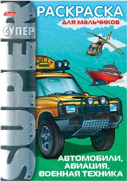 СуперРаскраска: Автомобили, авиация, военная техника автомобили