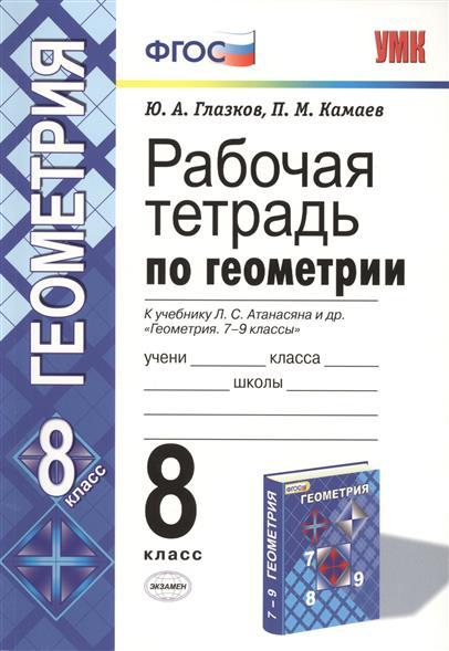 Рабочая тетрадь по геометрии. 8 класс. К учебнику Л. С. Атанасяна и др.