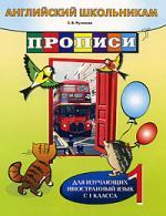 Английский школьникам Прописи Для изуч. иностр. язык с 1 кл
