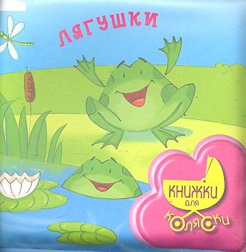Токмакова И.: Лягушки