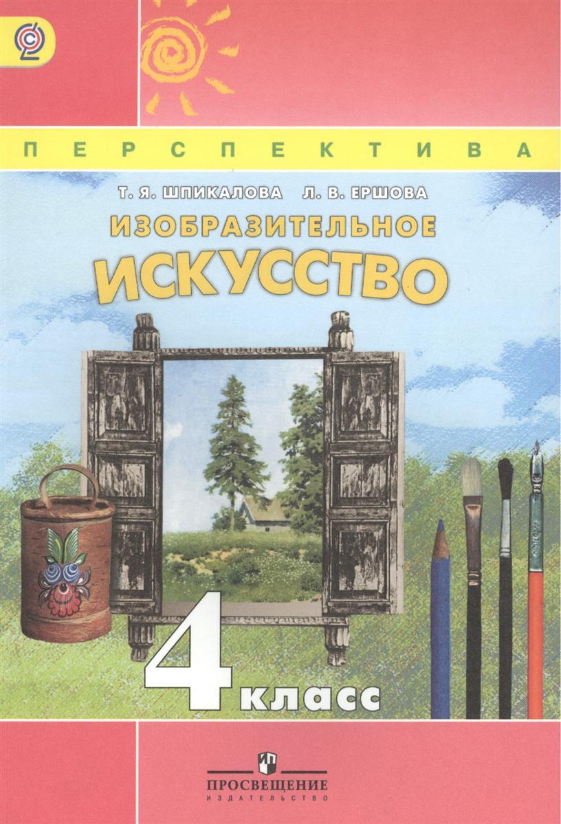 Изобразительное искусство. 4 класс. Учебник для общеобразовательных учреждений