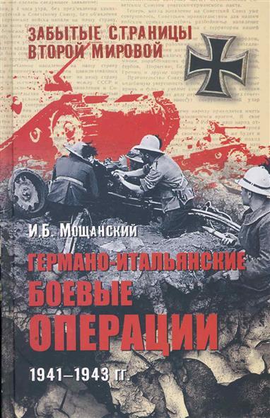 Германо-итальянские боевые операции 1941-1943 гг.