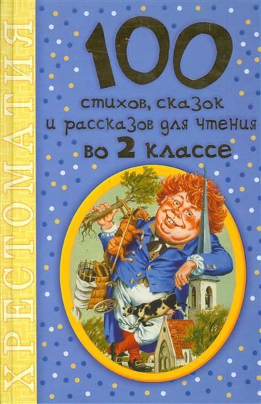 Никитина А., Головченко О. (ред.) 100 стихов, сказок и рассказов для чтения во 2 классе цены онлайн