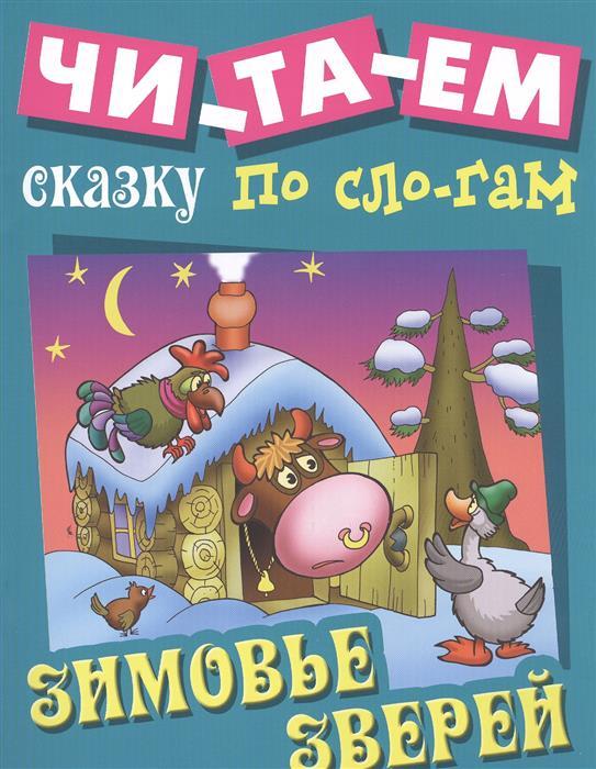 Кузьмин С. (обраб.) Зимовье зверей