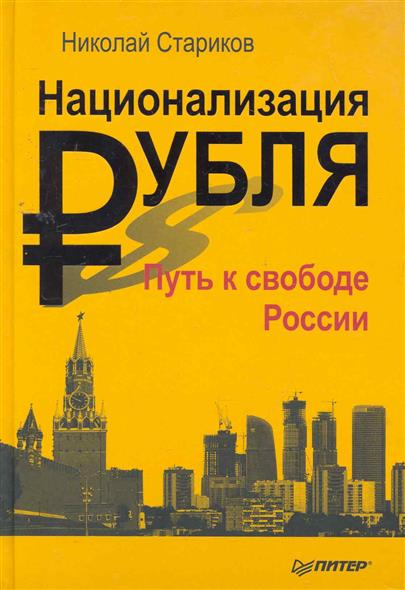 Стариков Н. Национализация рубля Путь к свободе России
